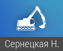 Serneckaya N.